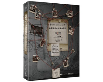 Identity V Game Art Set Oritis Manor Investigation Report Hardcover Edition, Competitive game art original, Game information collection