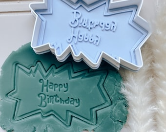 Rugrats Happy Birthday Cookie Embosser and Cutter