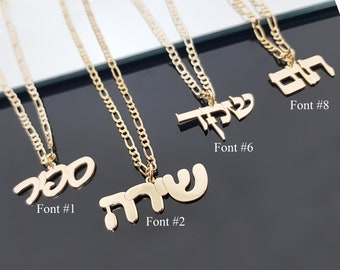 Custom Hebrew Name Necklace With Figaro Chain, Personalized Hebrew Israelite Necklace, Jewish Jewelry, Hebrew Font Gift, Kabbalah Necklace
