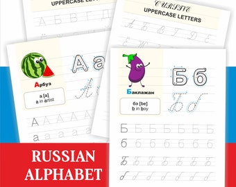 Russian Alphabet Writing, Cyrillic Cursive Handwriting Practice, Printable Worksheets, Learn to Write in Russian, School Font, Tracing Font