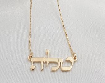 Same day ship til 3 p.m for Christmas gift,Hebrew Name Necklace,Hebrew Letters Necklace,Custom Hebrew,Hebrew Jewelry,Hebrew Necklace,Holiday