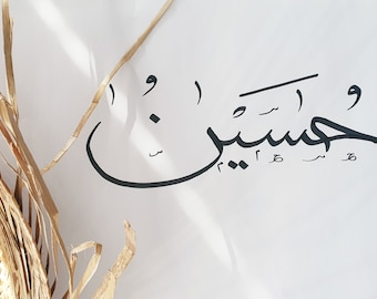 Custom Name in Arabic Calligraphy (personalized and unique piece) - First name in Unique Arabic Calligraphy - Thuluth