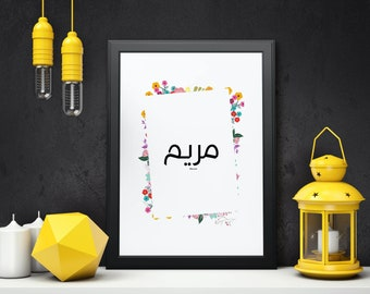 Your Custom Arabic Calligraphy Name | Modern Arabic Lettering | Personalized Gift | Printable Wall Art Decoration | Your Customized Poster