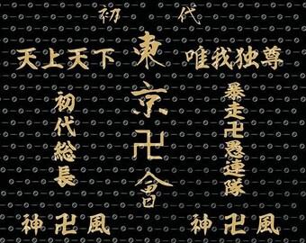 7 IN 1 Svg Bundle | Anime Logo | Anime Svg | Manga Svg | Comic Svg | Japanese Svg |Svg Files For Cricut,Sticker,Shirt,Print,Pin,Mask,Poster,