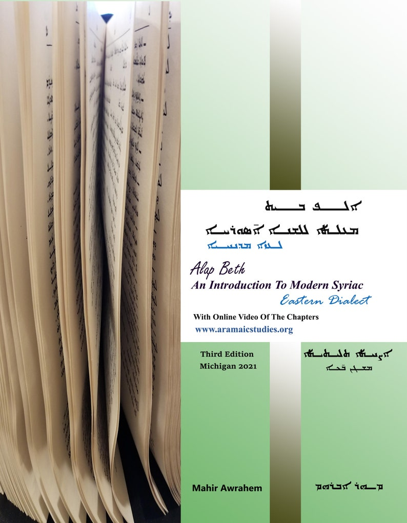 ALAP BETH An Introduction To Modern Syriac image 0