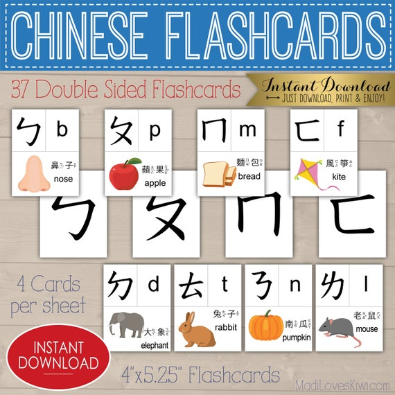 image relating to Phonics Flashcards Printable called Chinese Alphabet Flashcards, Double Sided BoPoMoFo Card