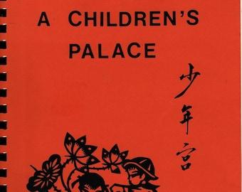 Shao Nian Gong A Children's Palace Teaching About China + Michele Shoresman, Roberta Gumport, Elizabeth Chang + 1986 + Vintage Kids Book