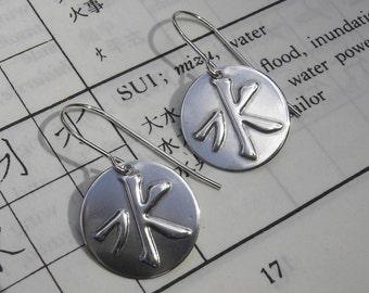 Water - Sterling Silver Earrings - Japanese Kanji Mizu Water - Chinese Characters - Asian Jewelry