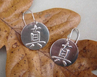 True - Chinese Character and Japanese Kanji  for True Sterling Silver Earrings, Asian Jewelry, Women, Metalwork, Words, Language