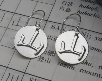 Mountain Earrings - Japanese Kanji and Chinese Character for Mountain Sterling Silver Earrings - Asian Kanji Jewelry