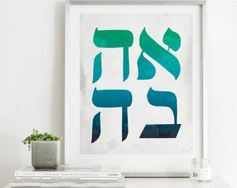 Beachy Love - Modern Hebrew Printable Art, Ahava,  Love,  Jewish Printable Art, Blue, Aqua, Wedding Gift