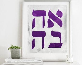 Purple Love - Modern Hebrew Printable Art, Ahava,  Love,  Jewish Printable Art, Purple, Wedding Gift