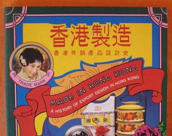 Made in Hong Kong: A History of Export Design in Hong Kong 1900-1960