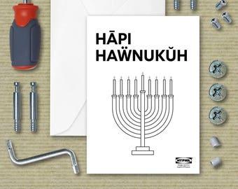 Happy Hanukkah Greeting Card Ikea Instructions Parody - Menorah
