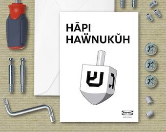 Happy Hanukkah Greeting Card Ikea Instructions Parody - Dreidel