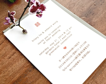 Double Happiness English & Chinese Bilingual Wedding Invitations - Recycled Paper - 50 Invitations and Envelopes