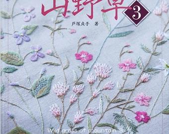 Botanical dimensional embroidery book The Secret Garden by Atelier Fil Korean Version