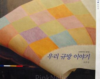 Korean Patchworks Craft Book