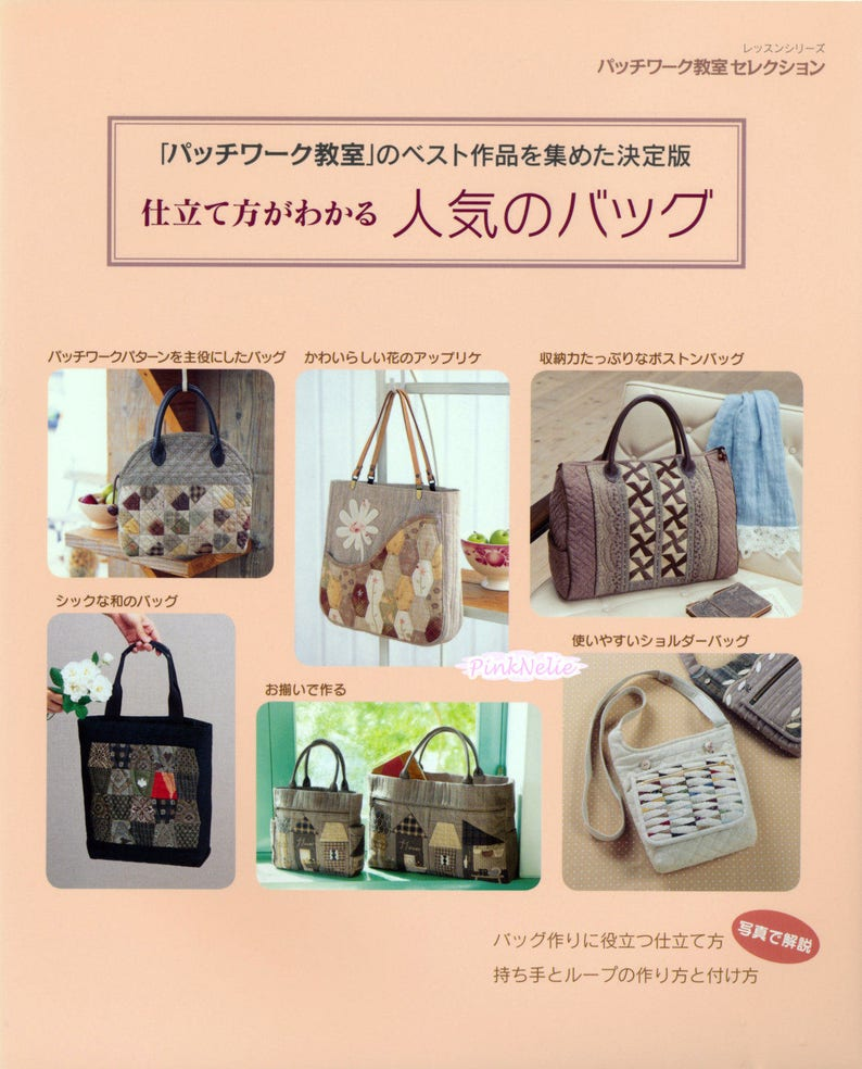 Popular Patchwork Bags Japanese Craft Book  45efc6f8aa422