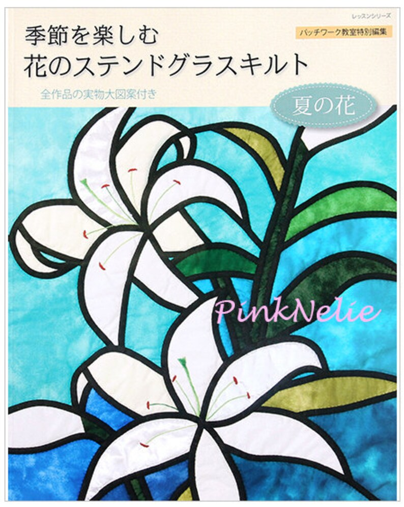 Japanese Craft Book Summer Flowers Stained Glass Patchwork