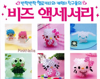 Out of Print - Hello Kitty and Sanrio Friends BEADS Craft Pattern Book