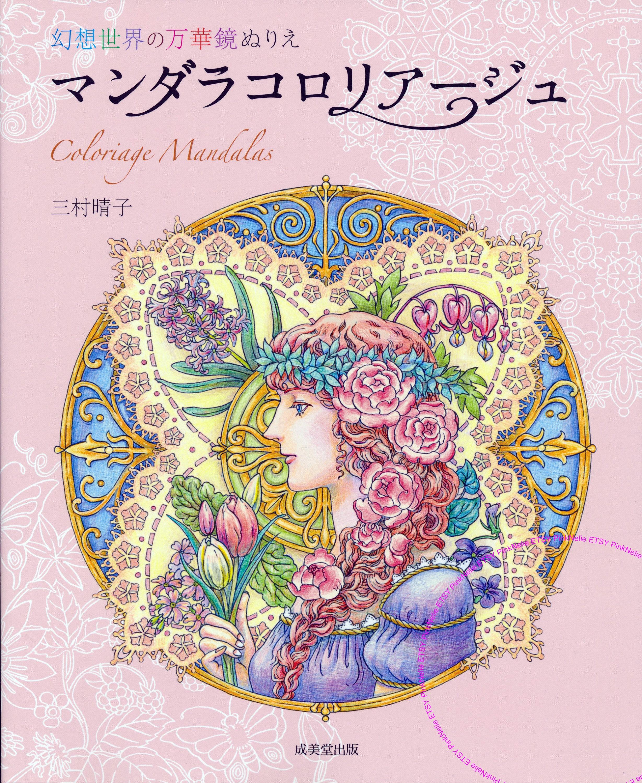 Coloriage Mandalas japanische Malbuch