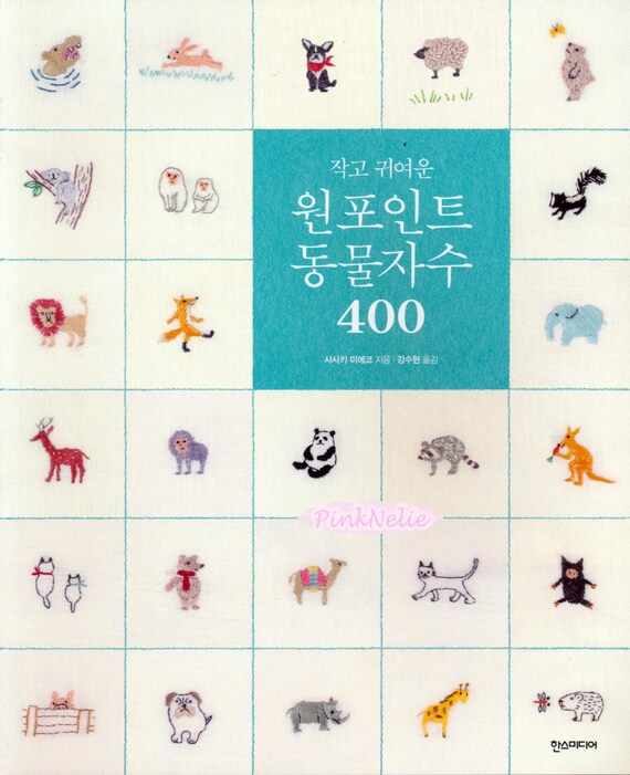400 Small Cute Animals Embroidery Patterns Craft Book Etsy