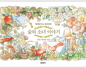 Chiaki Ida - The Story of Girl in the Forest - Coloring Post Card Book
