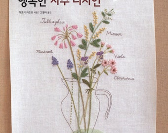 Out of Print - Kazuko Aoki- Floral Design Notes Embroidery - Craft Book