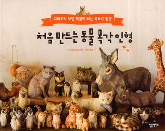 Mr. Hashimoto - The first wooden carving animal practice Craft Book