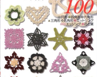 MOTIF Crochet 100 Japanese Craft Book n2650>