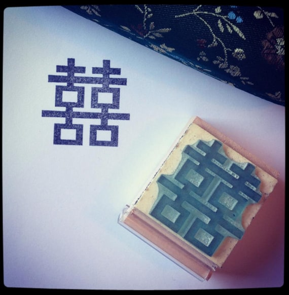 Double Happiness Chinese Symbol Rubber Stamp