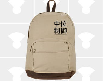 Japanese Medium Control - Leather Bottom Backpack