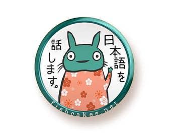 Nihongo wo hanashimasu. - button