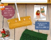 Acrylic Yarns Amigurumi Floor Mops and Scrubbers - Japanese Craft Book