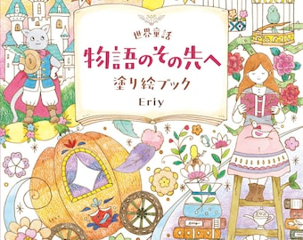 Eriy's World Fairy Tales and Beyond Coloring Book - Japanese Coloring Book by Eriy