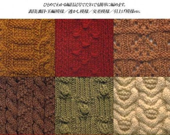 KNIT Designs Book 500 - Japanese Craft Book MM