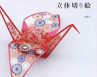 3D Paper Cutting Kirigami Arts Vol 2 - Japanese Craft Book
