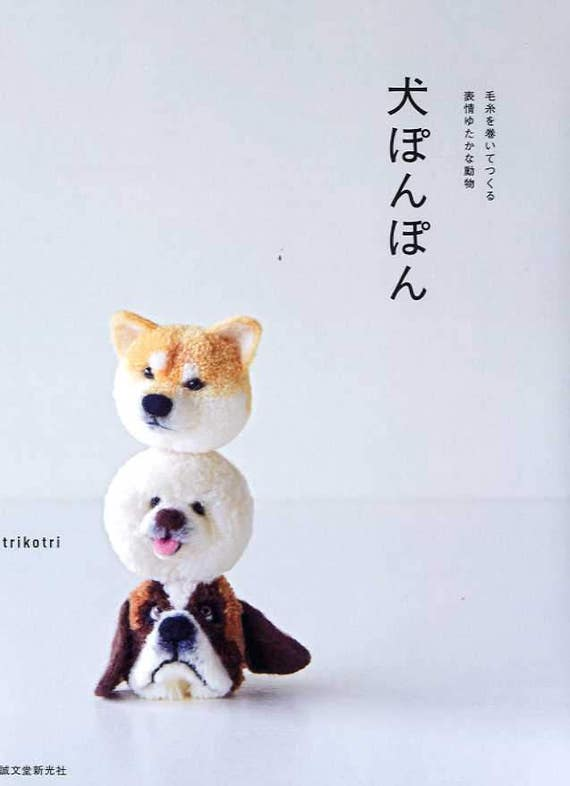 Lindo perro Pom Poms de Trikotri libro de arte japonés | Etsy