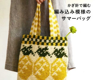 Crochet Summer Bags - Japanese Craft Book