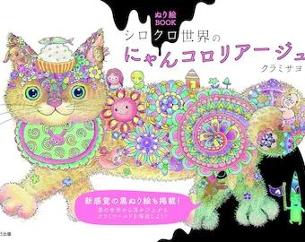 Cat Coloriage - Japanese Coloring Book by Sayo Kurami