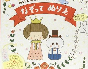 Tracing Coloring Book by Mizutama - Japanese Book