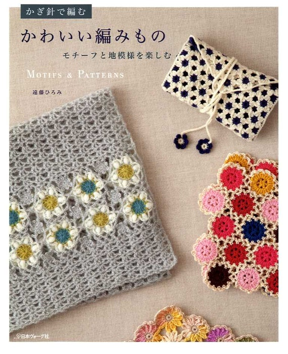 Crochet Motifs And Patterns Japanese Craft Book Etsy