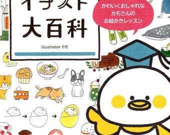 Kamo's Petit Illustrations - Japanese Craft Book
