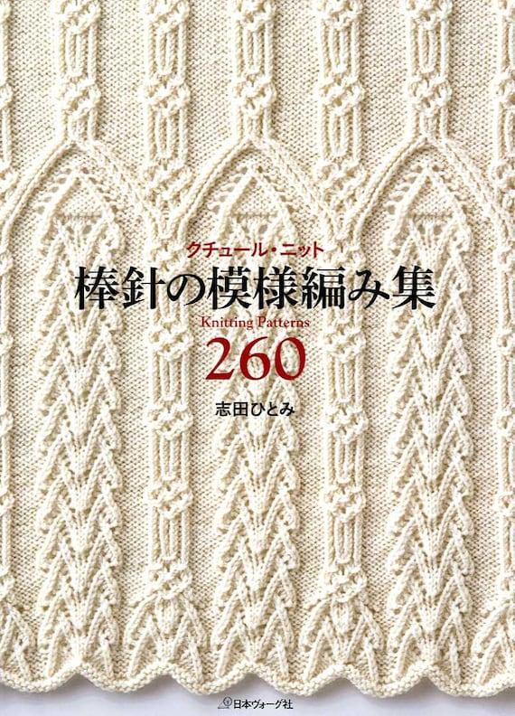 Knitting Pattern Book 260 By Hitomi Shida Japanese Craft Etsy