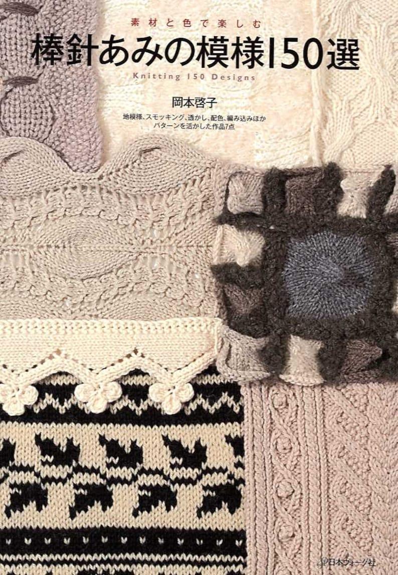 Knitting 150 Designs By Keiko Okamoto Japanese Craft Book Etsy