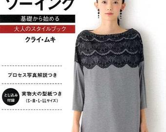 Overlock Sewing MACHINE Basic CLOTHES - Japanese Craft Book