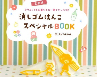 Complete Version Mizutama's Eraser Stamp Book - Japanese Craft Book