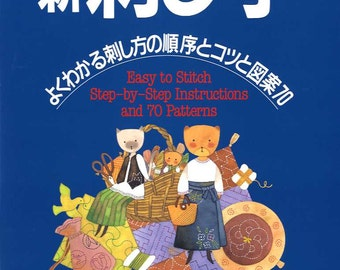 Easy to Stitch Step by Step Instructions and 70 Patterns of Sashiko Embroidery - Japanese Craft Book