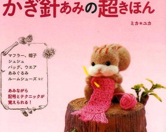 Very Basics of Crocheting - Japanese Pattern Book